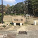 【子連れ】愛知県半田市雁宿(かりやど)公園に行ってきました【おでかけ】