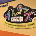 【映画館デビュー】げんきッズシアター@イオンモール常滑、2歳には試練だった
