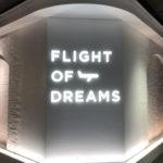 【子連れ】セントレア・FLIGHT OF DREAMS(フライトオブドリームズ)【おでかけ】