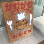 【子連れ】「きらめきキッチン」のかむかむビュッフェでランチ【愛知県東海市】
