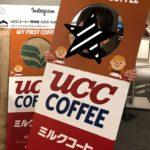 【子連れ】UCCコーヒー博物館に行ってきました【お出かけ】