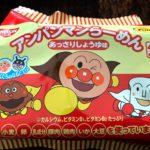 【アンパンマンラーメン】2歳の息子と食べてみた【いつから食べる?】
